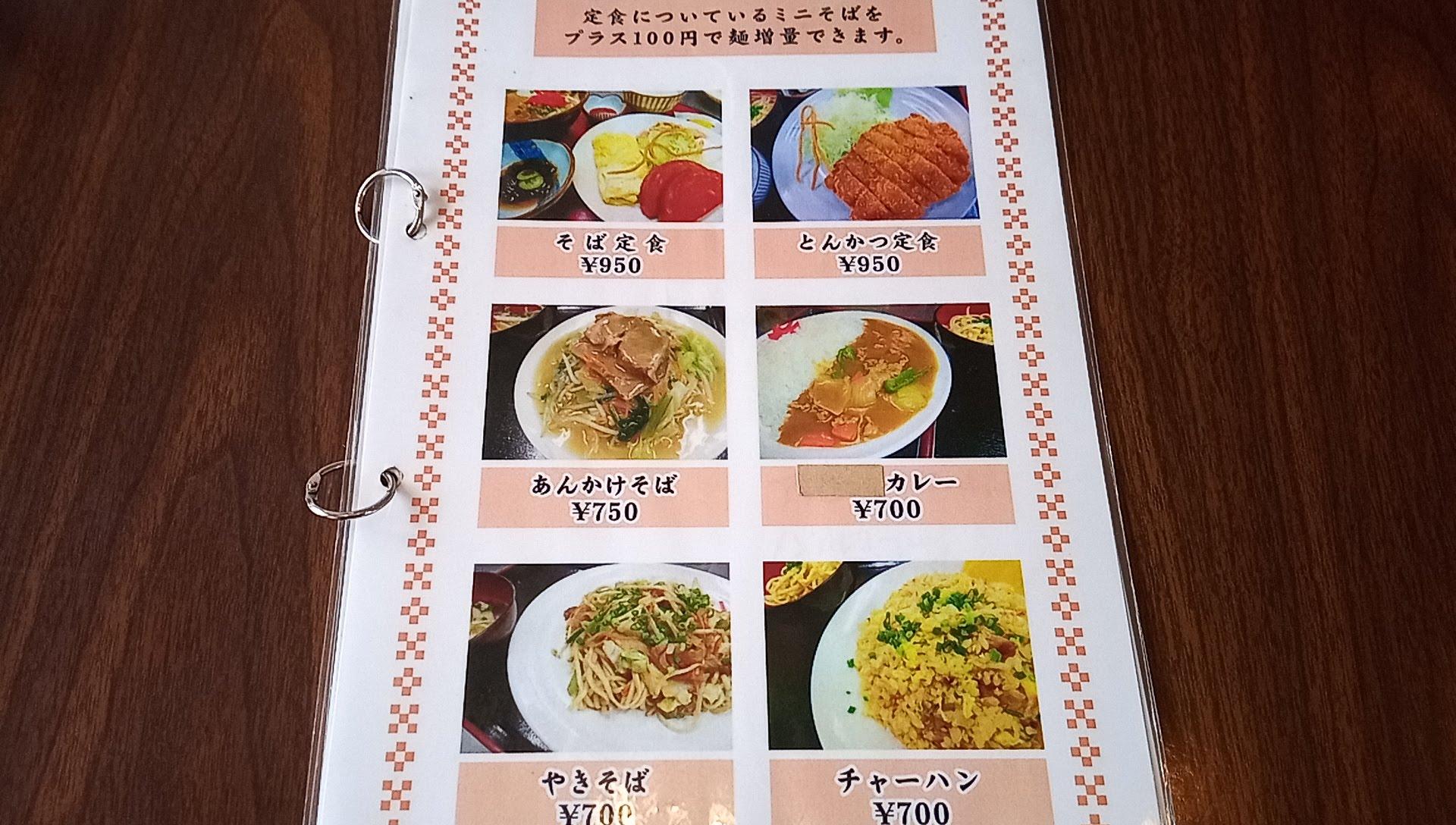 the menu for Yutanza Soba 2