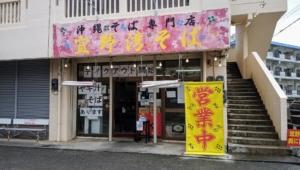 フワフワ卵と島マースの絶品コラボの沖縄そばの店、宜野湾そば