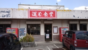 ボリューム満点でうまい‼これぞ沖縄の食堂 西原町の運玉食堂