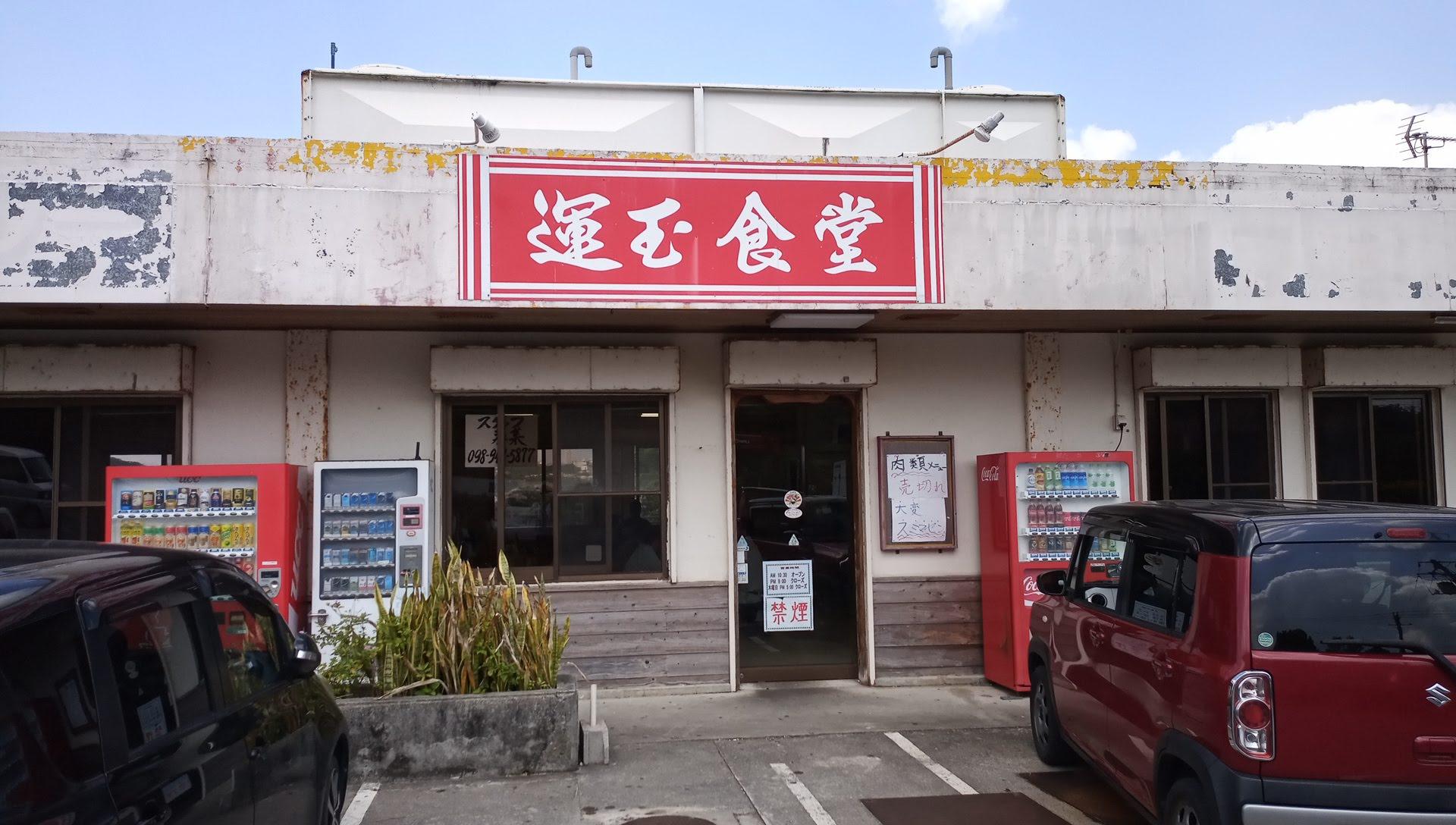 チキンカツ炒飯がボリューム満点でうまい‼ 西原町の運玉食堂