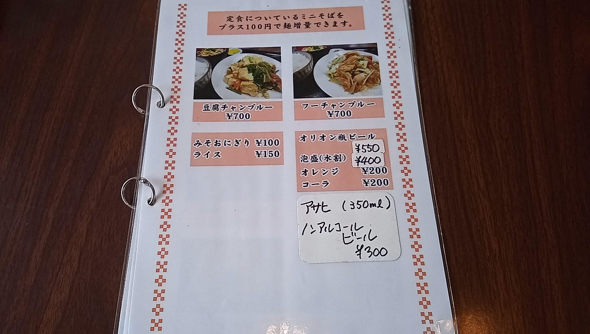 the menu for Yutanza Soba 3