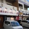 山原地鶏をたっぷり使った濃厚鶏白湯ラーメンのお店アッパリ