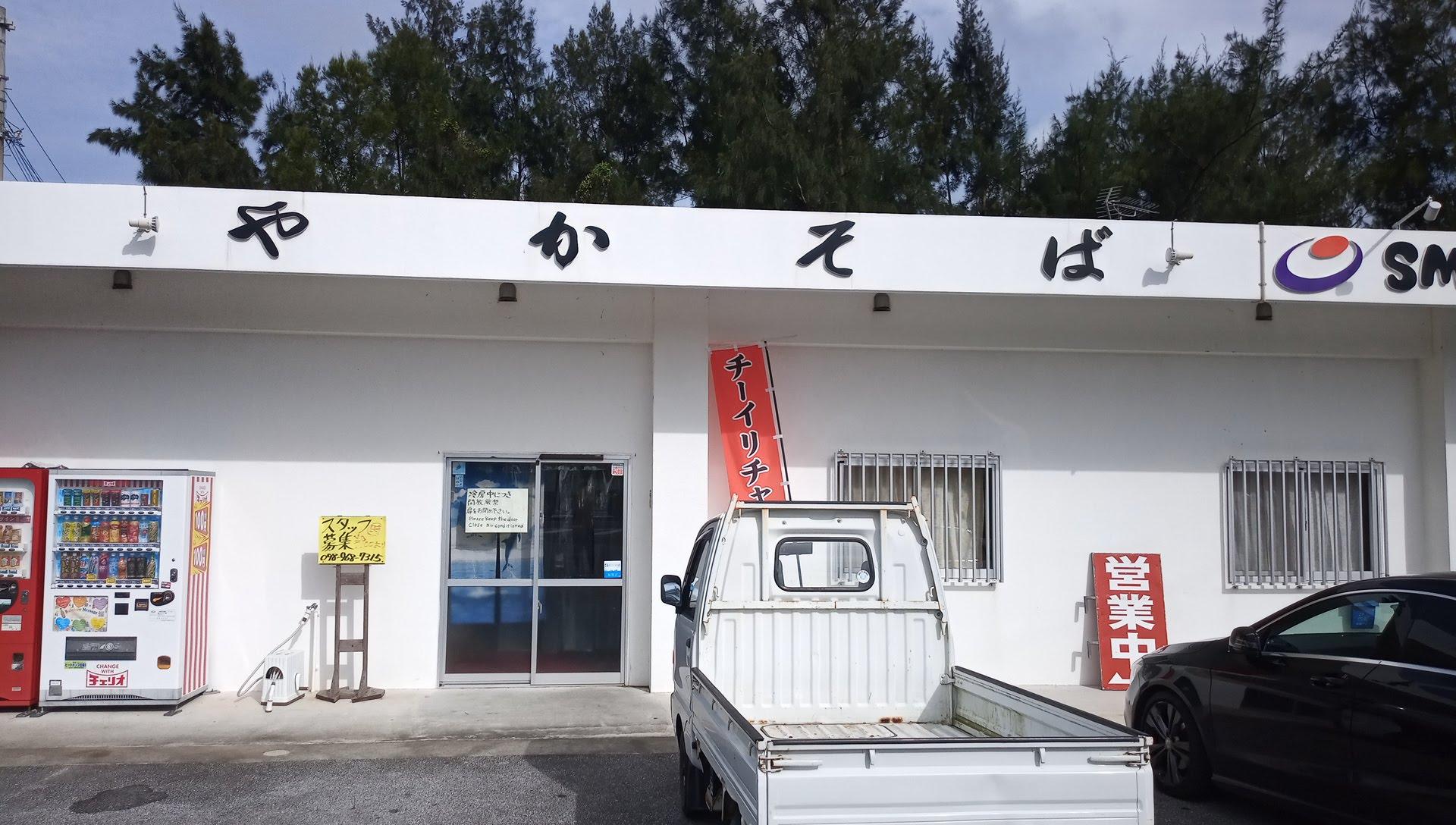 メニュー豊富でボリュームたっぷりの沖縄そばの店、やかそば