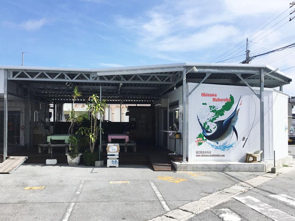 サメ肉のハンバーガーが食べられるお店、糸満市のまほろば