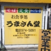 全メニュー650円以下で美味しくてボリュームたっぷりの大衆食堂、うまさん堂