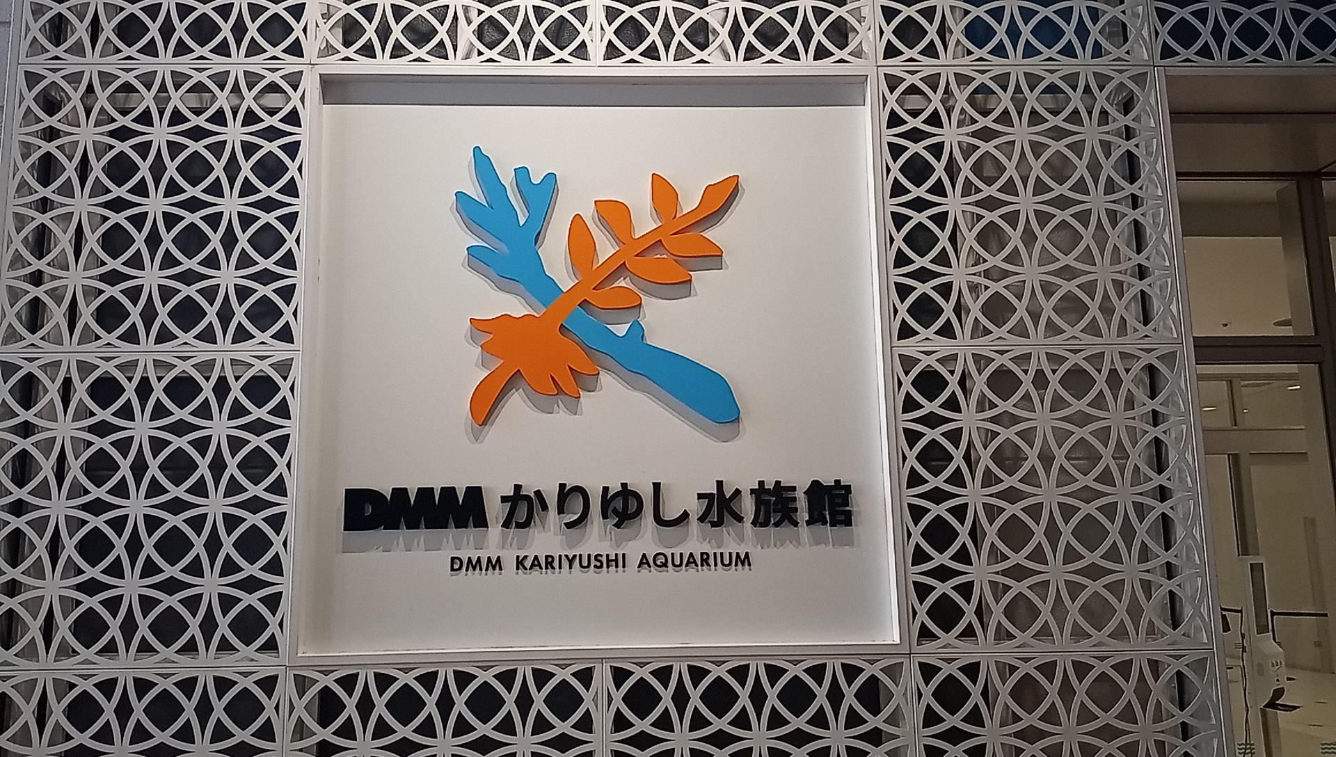 DMMかりゆし水族館に行ってきました! 画像と動画付きで紹介します