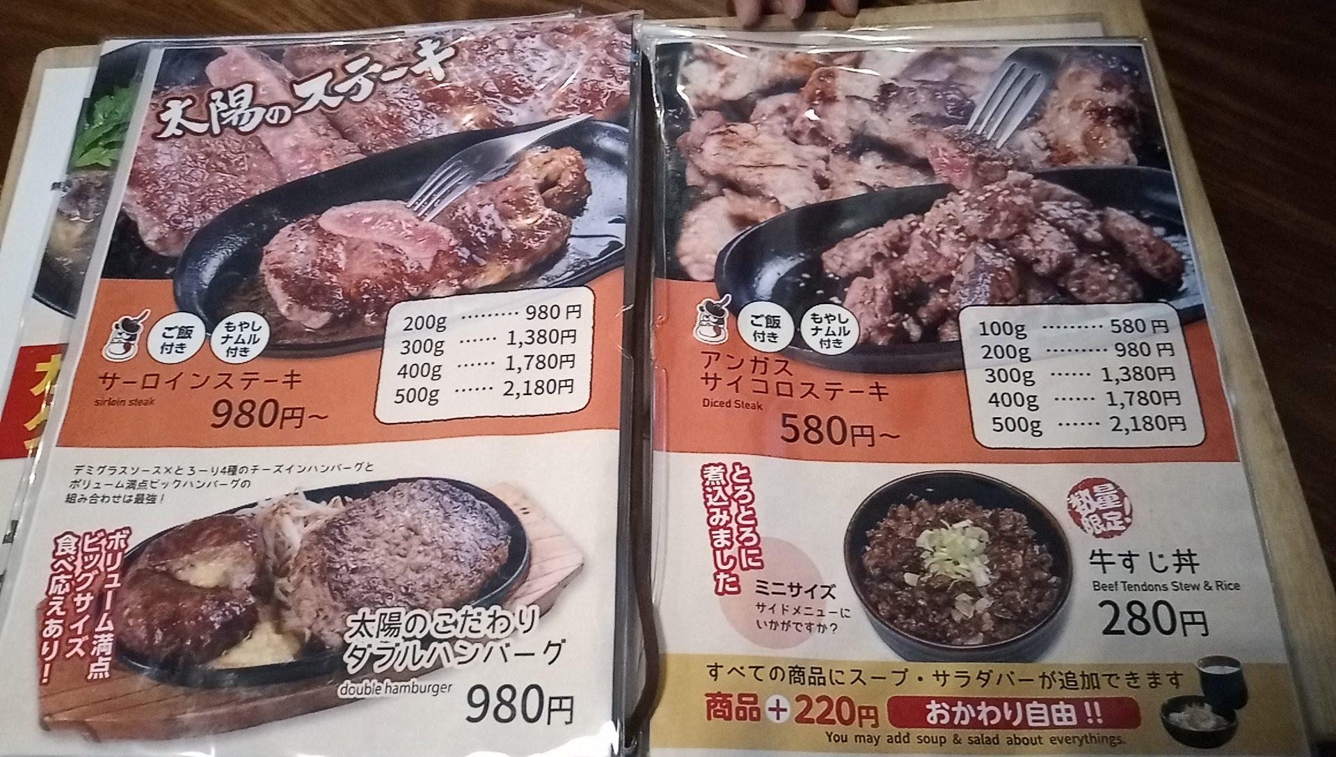 the menu of Goat and Soba Taiyo 3