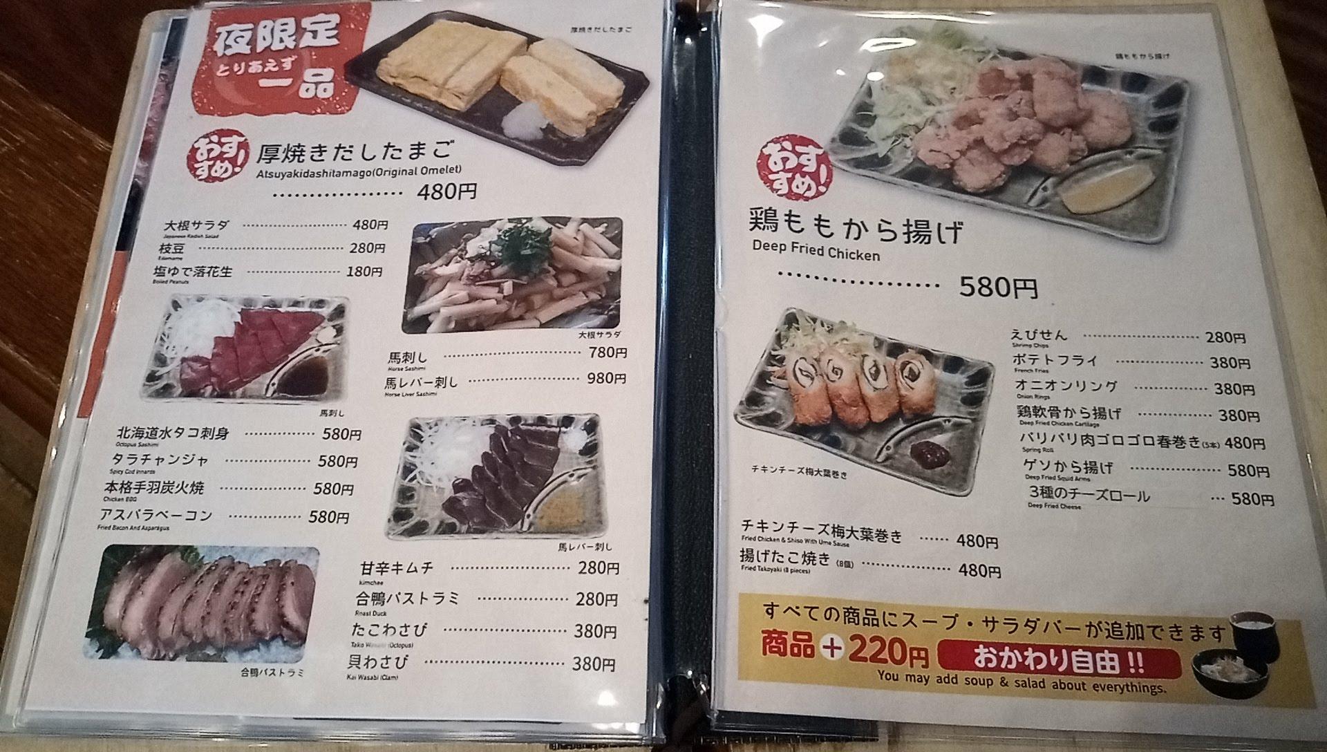 the menu of Goat and Soba Taiyo 5