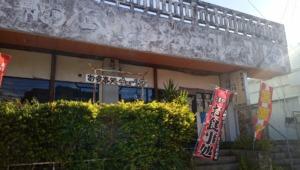 沖縄ではちょっと珍しい釜飯がおいしいお店、金武町のチューリップ
