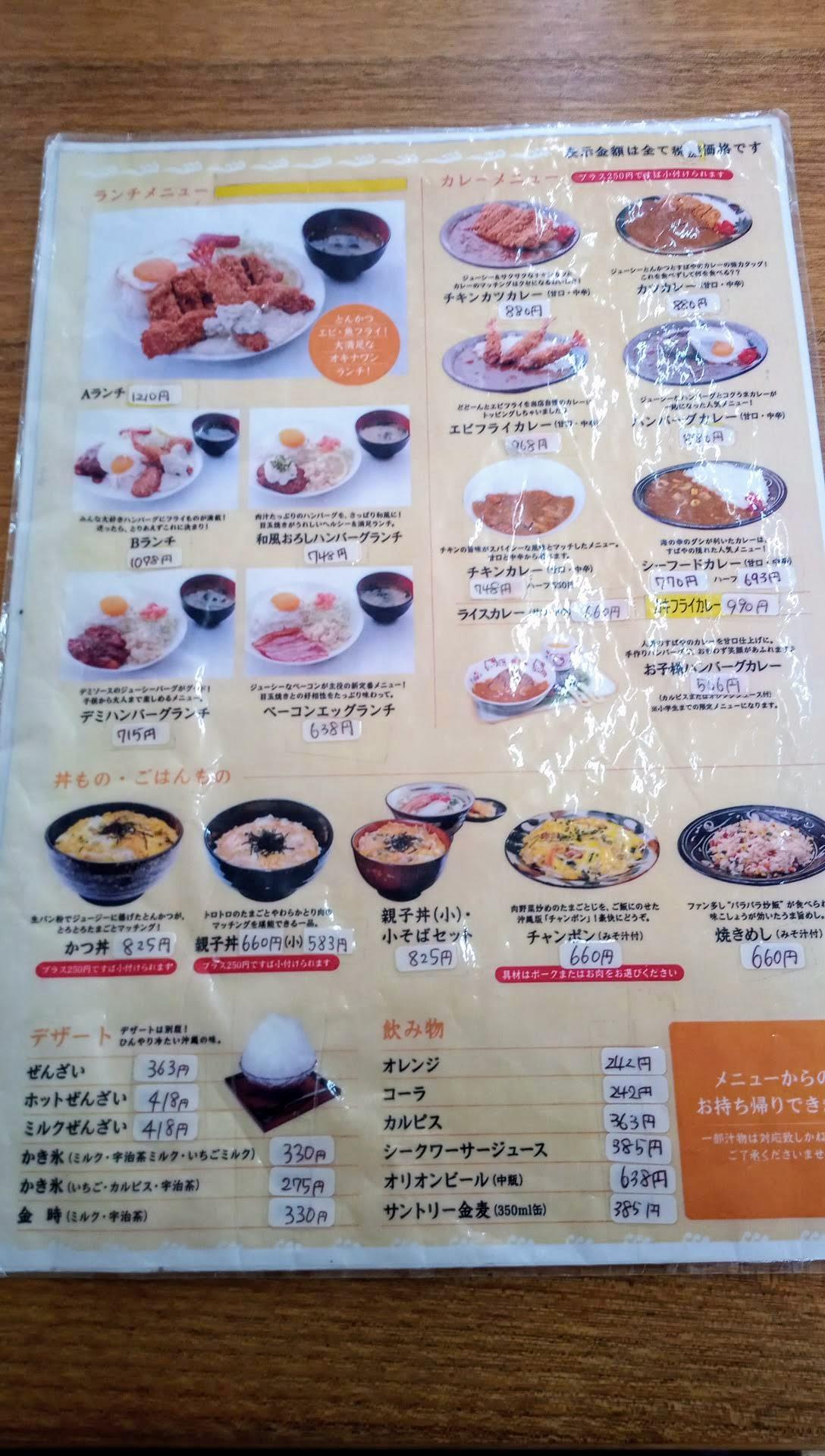 the menu of Umichika Shokudo 3