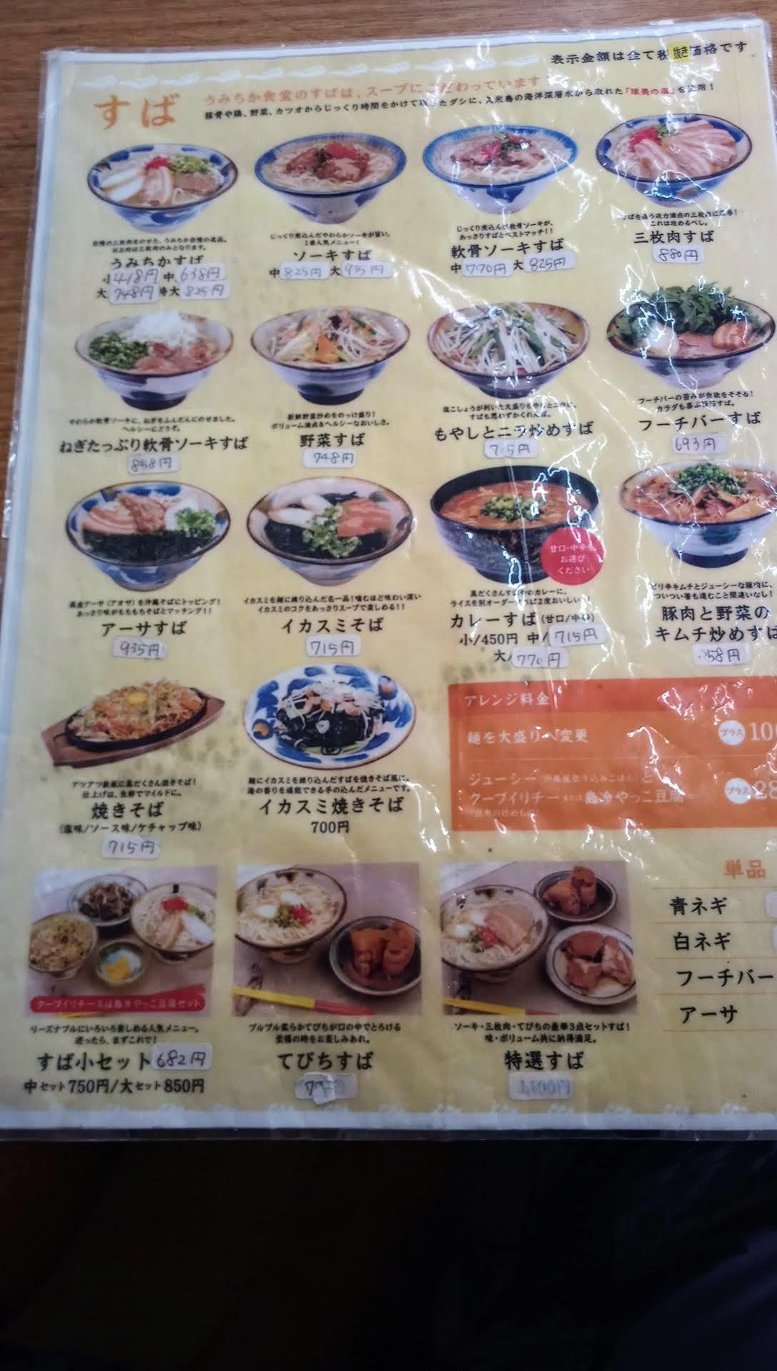 the menu of Umichika Shokudo 1