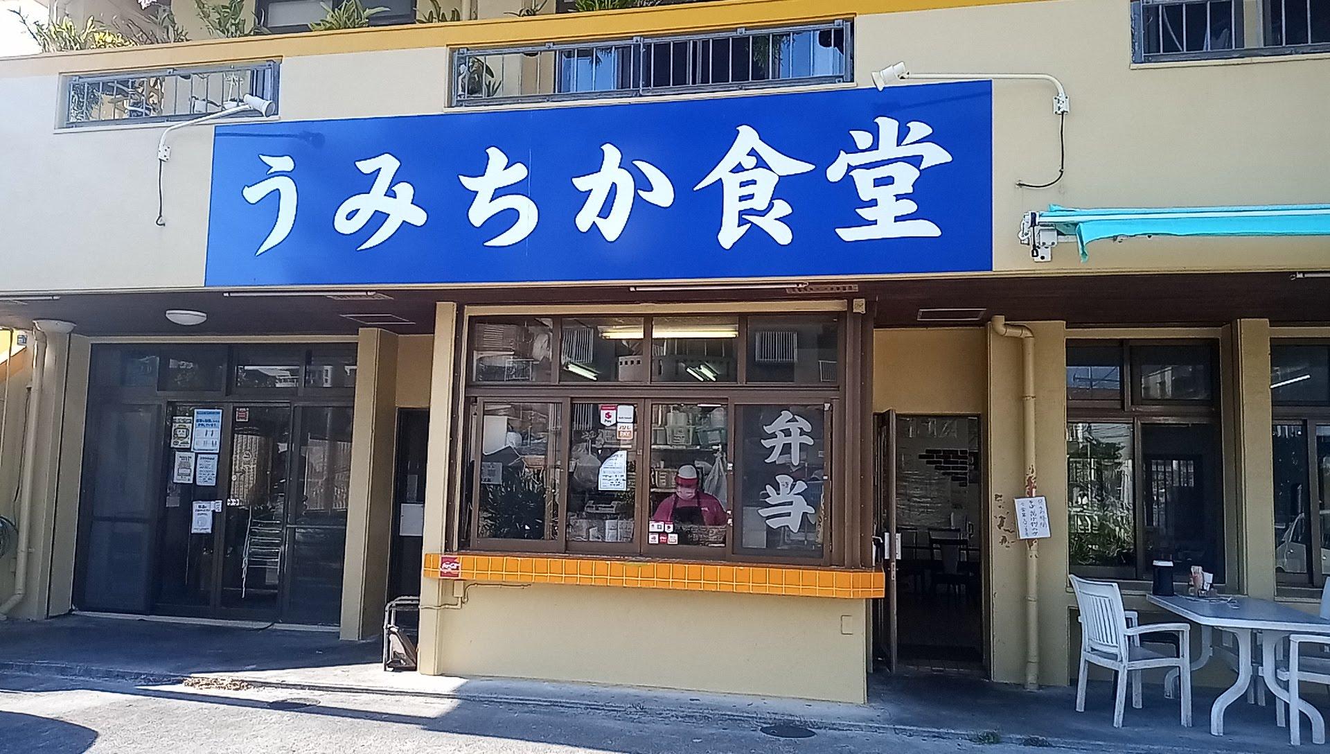 沖縄そばや定食メニュー豊富の大衆食堂、うみちか食堂