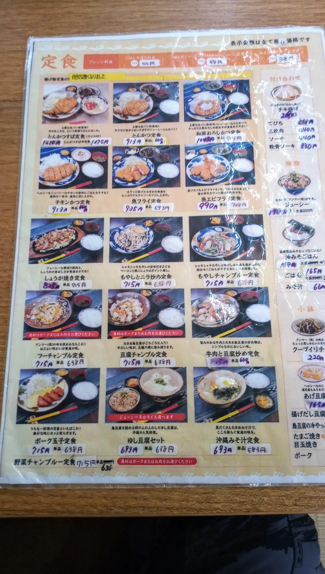 the menu of Umichika Shokudo 2