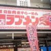 沖縄唯一の煮干しラーメン専門店ラブメンは超うまかった!
