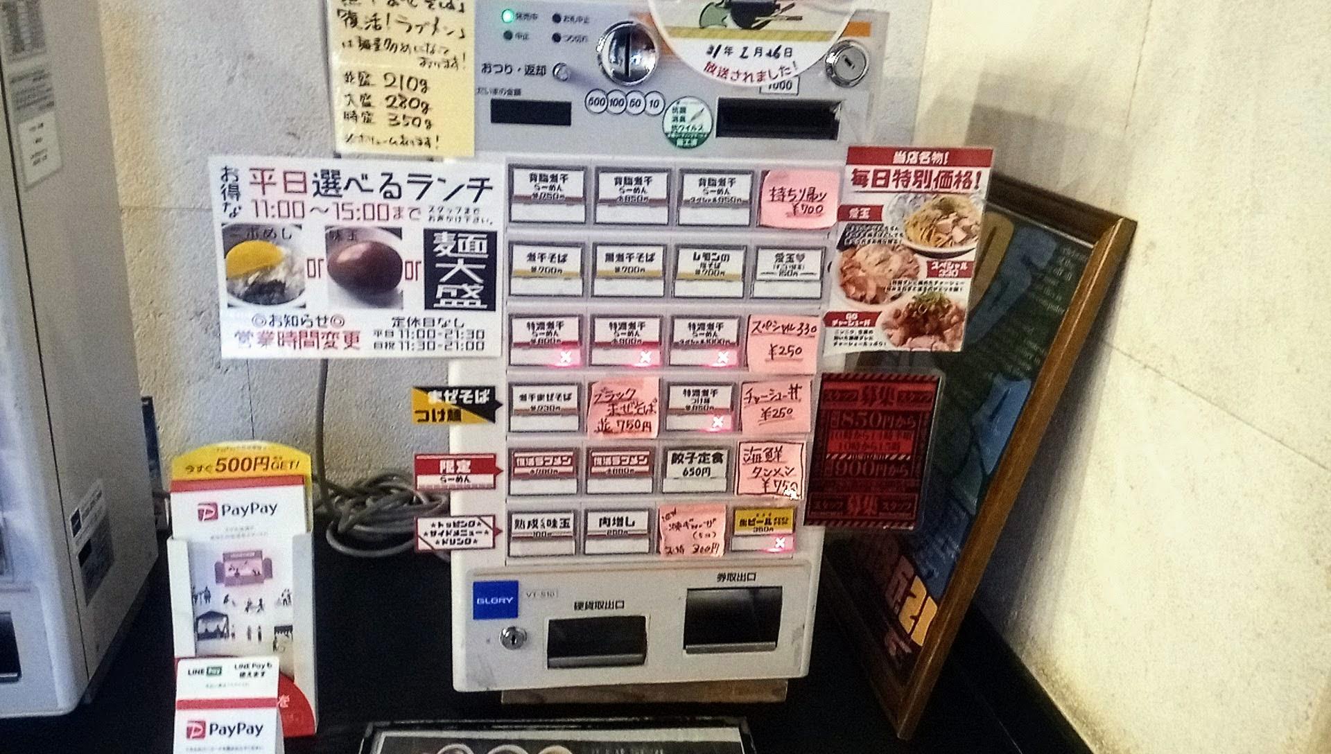 a ticket machine